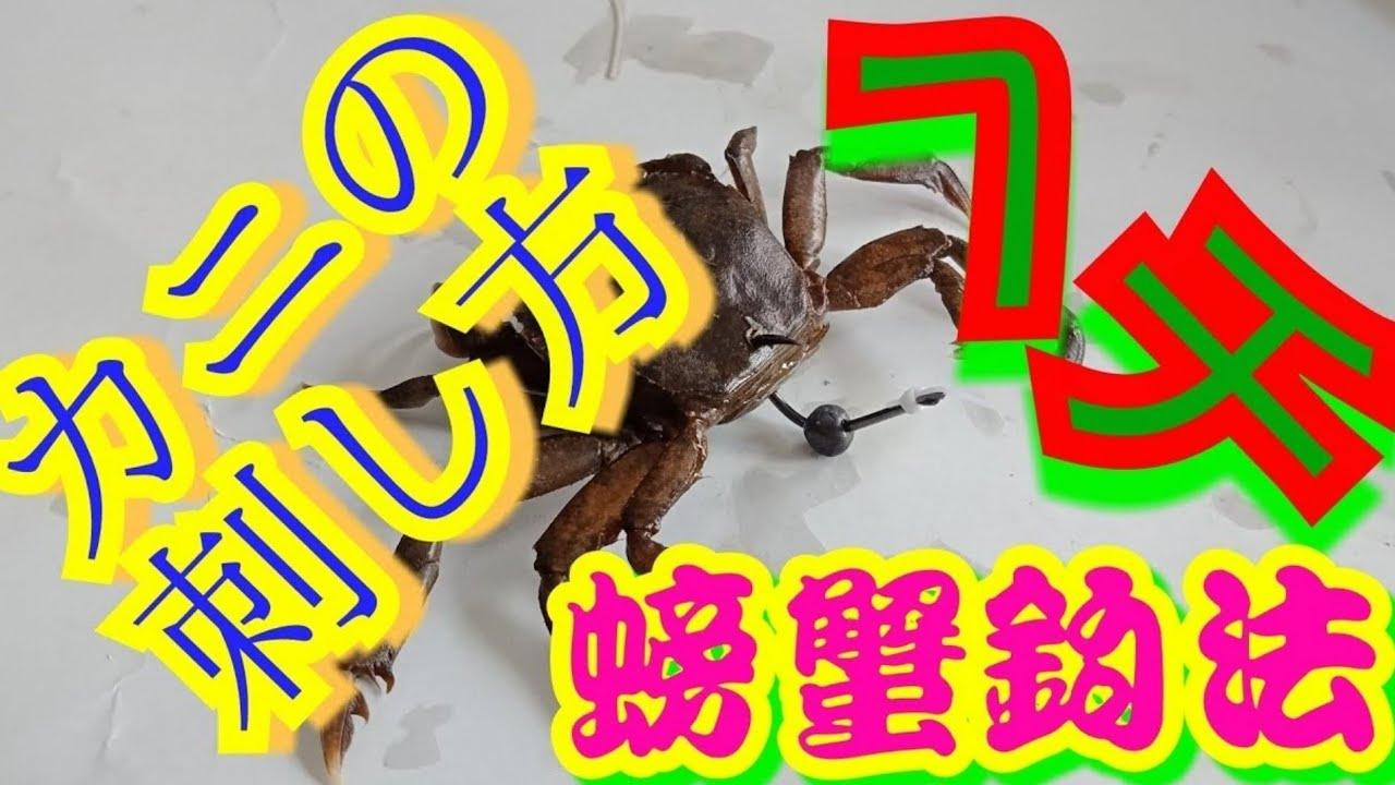 螃蟹鉤法 黑吉釣法 - YouTube
