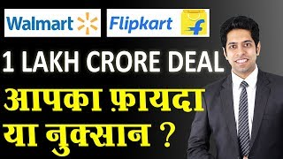 Flipkart Walmart Deal : World's biggest E-commerce Deal | Case Study by Him-eesh