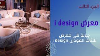 جولة فى اكبر معرض موبيليات فى مصر i design  معرض اثاث مودرن الجزء الثالث 2021