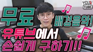 배경음악 구하기 ㅣ 저작권 걱정없는 음악 ㅣ 브금 구하기 ㅣ 유튜브랩 허피디 박현우