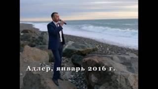 Ведущий Феликс Яппаров. Сочи 2016. О, море, море.