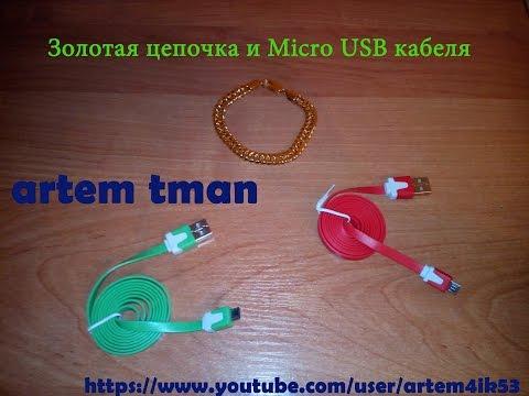 Посылка из Китая №66, 67 Aliexpress ( 2 USB кабеля и золотая цепочка на руку из Китая!)