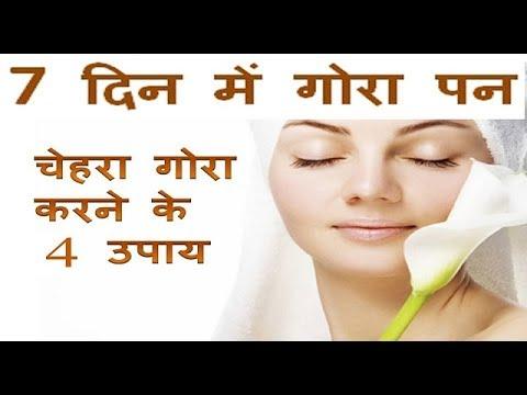 Beauty Tips hindi face pack for glowing skin चेहरे का रंग गोरा करने के चार सरल उपाय जाने हिन्दी में