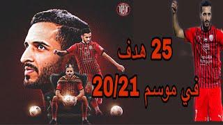 جميع اهداف علي مبخوت لاعب الجزيرة موسم 20/21