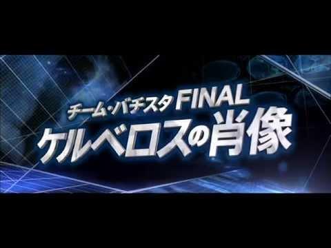 「チーム・バチスタFINAL ケルベロスの肖像」10月15日Blu-ray&DVD発売告知映像!