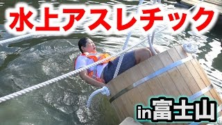 きつい水上アスレチックがあの富士山にあるらしい!? thumbnail