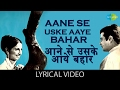 Download Aane Se Uske Aaye Bahar with lyrics | आने से उसके आये बाहर गाने के बोल | Jeene Ki Raah | Jeetendra MP3 song and Music Video