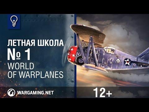 Летная школа №1. World Of Warplanes.