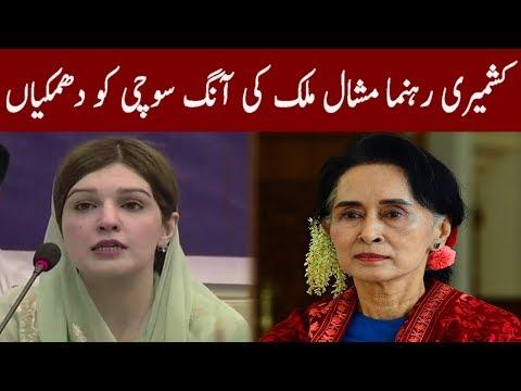 Kashmir Leader Mishal Malik Strong Message For Aung Suu Kyi