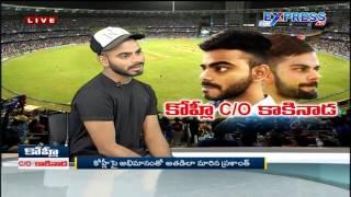 Kohli c/o Kakinada - Express TV