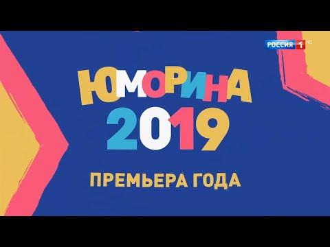Юморина. Фестиваль юмора и сатиры от 25.10.19