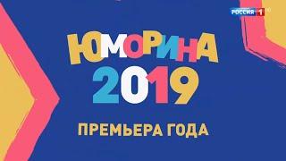Download Юморина. Фестиваль юмора и сатиры от 25.10.19 Mp3 and Videos