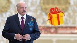 Самые_ДОРОГИЕ_игрушки_Лукашенко._Спецвыпуск
