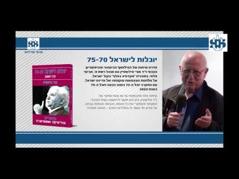 האיום הבריטי על הקמת מדינת ישראל