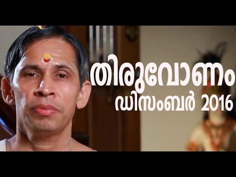 Thiruvonam I December 2016 I Kanippayyur Narayanan Namboodiripad