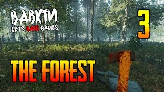 [The Forest v0.08c #3] Аборигены... они повсюду. Строим беседку(Выживаем в The Forest! The Forest – это игра на выживание с открытым миром. Главный герой игры остается в живых после..., 2014-10-31T04:12:05.000Z)