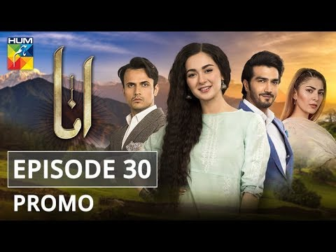 Anaa Episode #30 Promo HUM TV Drama