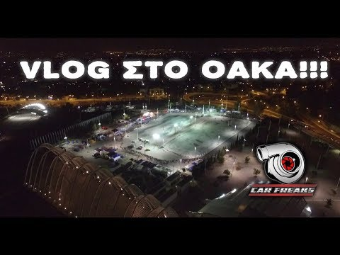 Car Freaks Gr:Vlog#6 Vlogαρουμε στο ΟΑΚΑ, eXtreme Photoshooting - Polo - 2o AMF