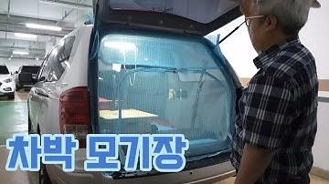 [CarPark info] 만원이면 충분하다! 다샵 창문 모기장 지퍼식(180x150)을 활용한 차박 모기장