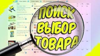 Поиск товара на продажу с помощью CPA сети М1.Ищем  оффер для товарки.