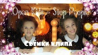 Open Kids - Stop People / Съёмки клипа