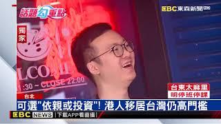 港人移民台灣! 政治氛圍與高房價下的出走