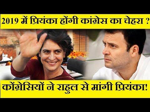 क्या 2019 चुनावों में Rahul Gandhi की जगह Priyanka Gandhi होंगी Congress का चेहरा ?