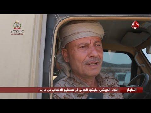 اللواء الحبيشي : مليشيا الحوثي لن تستطيع الاقتراب من مأرب
