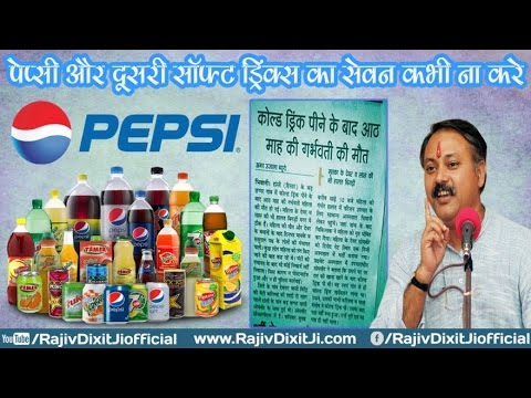 Do Not Drink Coke,Pepsi Its Really Toilet Cleaner By Rajiv Dixit Ji