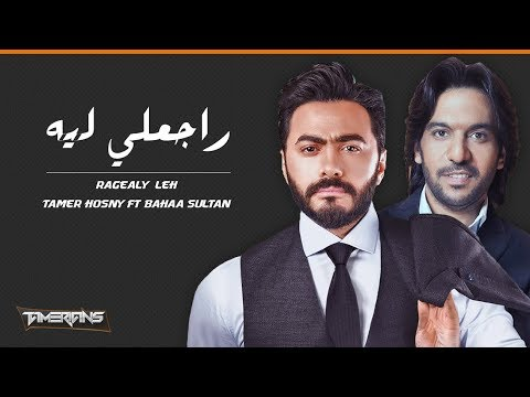 -   ( - Tamer Hosny FT Bahaa Sultan - Ragealy Leh (LYRICS