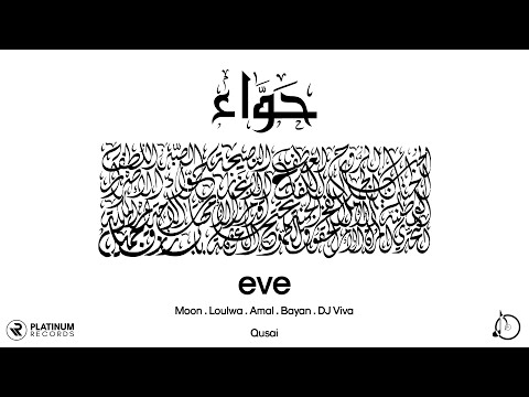 حواء - Eve by Moon, Loulwa, Amal, Bayan & Qusai