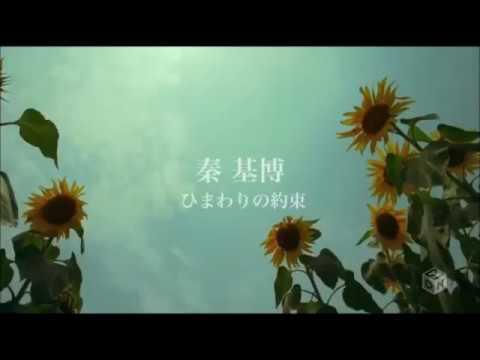 Motohiro Hata -Himawari No YakusokuVostfr + Romaji (OST : Stand by Me Doreamon)