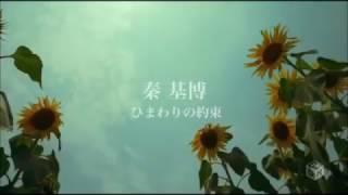 Gambar cover Motohiro Hata -Himawari No YakusokuVostfr + Romaji (OST : Stand by Me Doreamon)