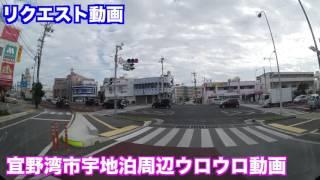 【リクエスト動画】宜野湾市宇地泊(うちどまり)周辺ウロウロドライブ