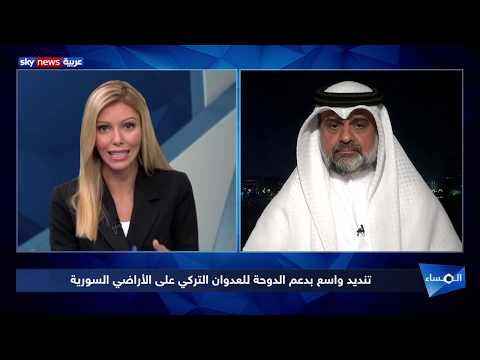تنديد واسع بدعم الدوحة للعدوان التركي على الأراضي السورية  - نشر قبل 2 ساعة