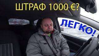 В Германию за авто. Штраф 1000 евро. Финал #4