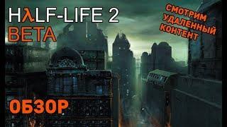 Half-Life 2 Beta Смотрим вырезаные контент (Обзор)
