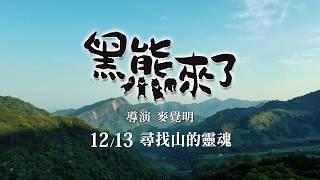 《黑熊來了》電影20秒短版預告|12/13 尋找山的靈魂