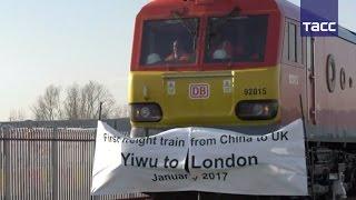 Новый Шелковый путь  протянулся до Лондона