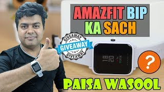 #Giveaway, Amazfit BIP Ka Sach, Honest Review, Much Better Than Many Smartwatches