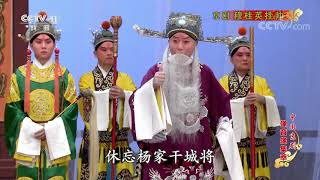 《中国京剧像音像集萃》 20190929 京剧《穆桂英挂帅》 1/2| CCTV戏曲