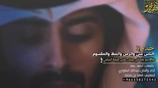 خذوه الناس مني /اداء عبدالله الطواري