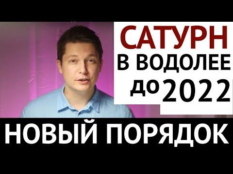 САТУРН 2020 В ВОДОЛЕЕ МЕНЯЕТ ЖИЗНЬ с 23 марта 2020  - Новая работа / САТУРН МЕНЯЕТ ЗНАК