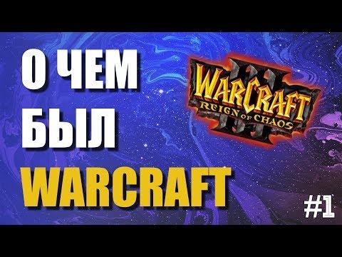 О ЧЕМ БЫЛ WARCRAFT 3 - СЮЖЕТ В ДЕТАЛЯХ #1