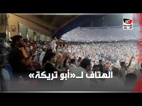 المصري اليوم:جماهير الجزائر تهتف: «الله أكبر.. أبو تريكة» في الدقيقة 22 بمباراة نيجيريا
