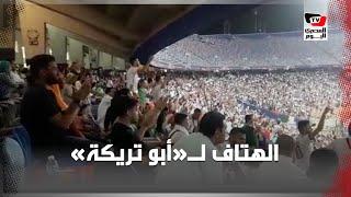 جماهير الجزائر تهتف: «الله أكبر.. أبو تريكة» في الدقيقة 22 بمباراة نيجيريا