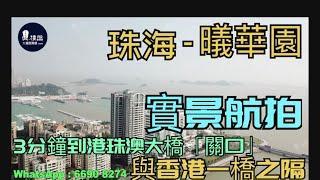 曦華園|3分鐘到港珠澳大橋關口|與香港一橋之隔|情侶路海濱公園長廊