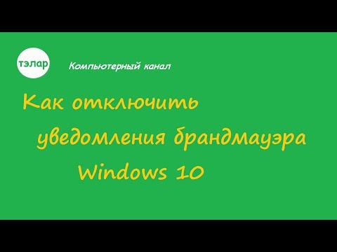 Как отключить уведомления брандмауэра Windows 10
