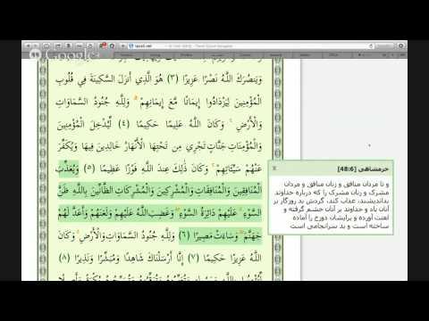 Quran Live Recitation Juz 26