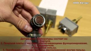 видео Датчики-реле температуры